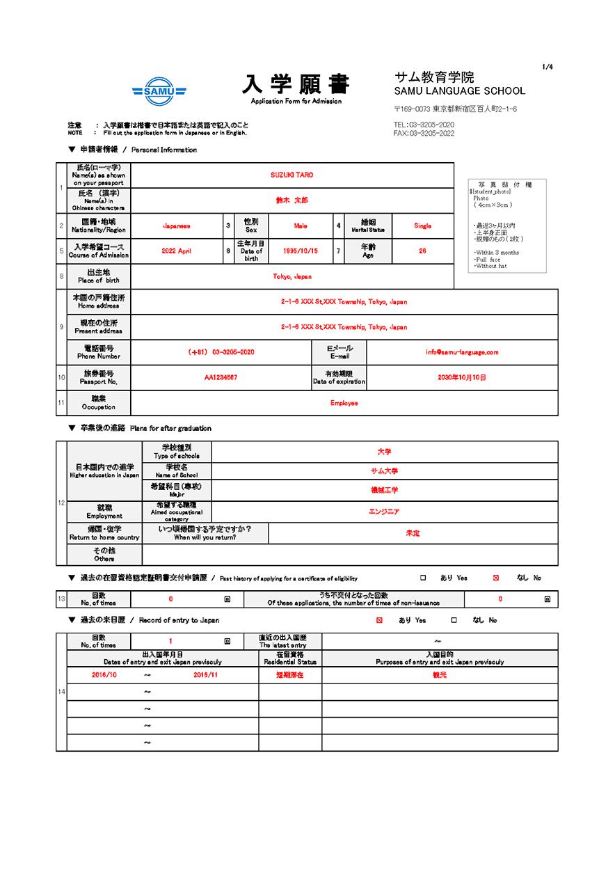 sample1 Japanese Pport Application Form on