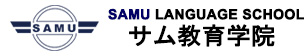 サム教育学院 SAMU LANGUAGE SCHOOL